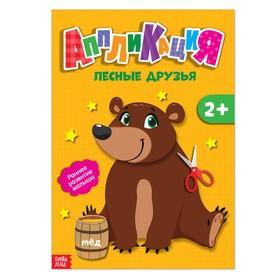 Книжка- аппликация А5 'Лесные друзья' Ош