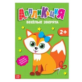 Книжка- аппликация А5 'Весёлые зверята' Ош
