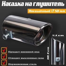 Насадка на глушитель A1Х, 104х51 мм