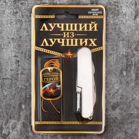 """Набор """"Лучший из лучших"""", жетон, нож мультитул"""