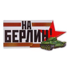 """Магнит на авто """"На Берлин!"""""""