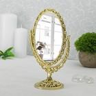 Зеркало настольное, овальное, двустороннее, с увеличением, цвет золотистый