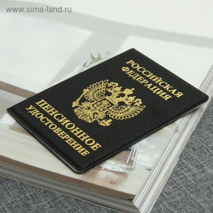 Обложка для пенсионного удостоверения, тиснение, цвет чёрный