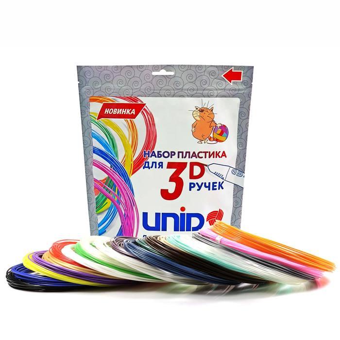 Пластик UNID PLA-20, по 10 м, 20 цветов в наборе