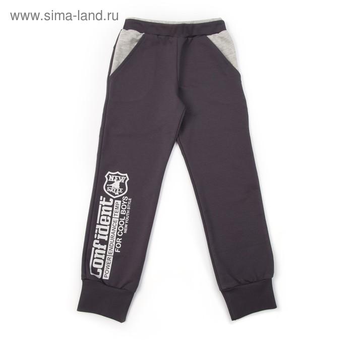Брюки спортивные для мальчика, рост 98 см, цвет тёмно-серый Н409