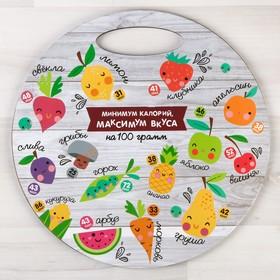 Доска круглая 'Минимум калорий, максимум вкуса' сувенирная Ош