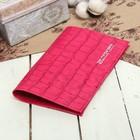Обложка для паспорта, тиснение фольга, крокодил, цвет розовый
