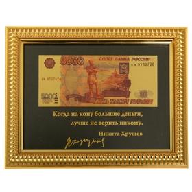 """Купюра 5000 рублей """"Когда на кону большие деньги"""" в классической рамке """"Золотая орда"""""""