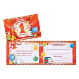 Диплом «Выпускник 1-го класса»