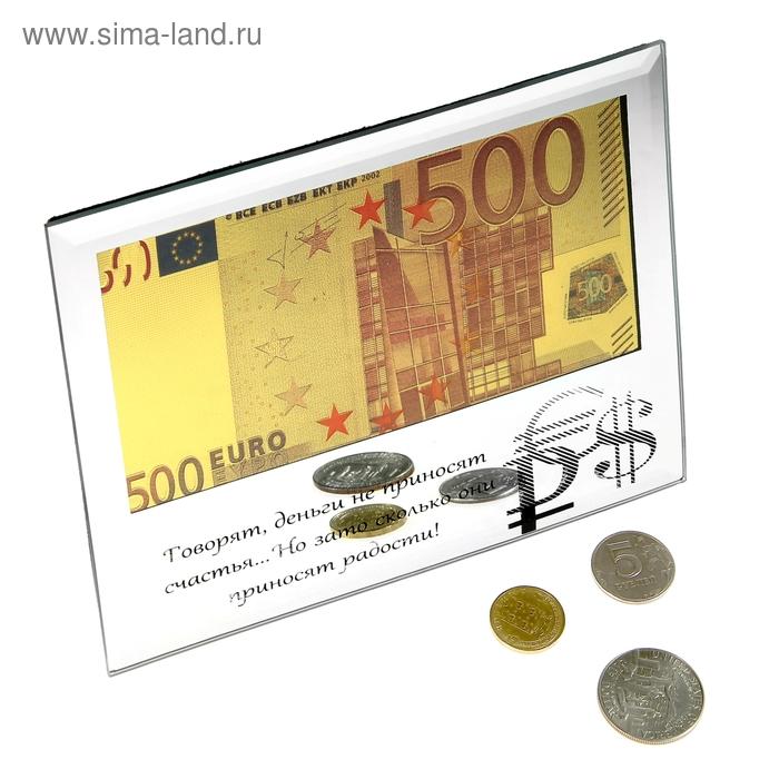 """Купюра 500 Евро """"Деньги приносят радость"""" в зеркальной рамке"""