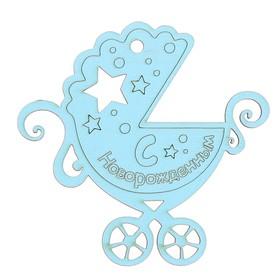Подвеска из фанеры декоративная 'С Новорожденным'  10,5х10,2 см, голубой (ДЕК-653) Ош