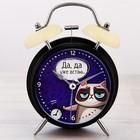 """Часы будильник """"Уже встаю"""", d=11 см"""