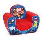 """Мягкая игрушка кресло """"Супер герой"""""""