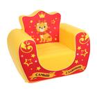 """Мягкая игрушка кресло """"Самый главный"""""""