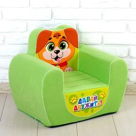 Мягкая игрушка кресло 'Давай дружить' щенок Ош