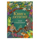 Арт-терапия. Раскраски-антистресс. Книга джунглей. Читай и раскрашивай