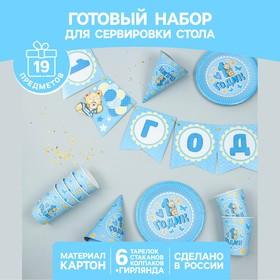 """Набор бумажной посуды """" С днем рождения"""", 1 годик голубой мишка, (6 тар , 1 гирл , 6 ста-в)"""