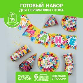 """Набор бумажной посуды """"С днем рождения"""": 6 тарелок , 6 стаканов, 6 колпаков, гирлянда"""