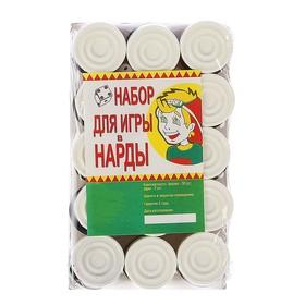 Набор для игры 'Нарды': пластиковые фишки 30 шт, 2 кубика Ош