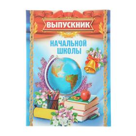 Папка с 2-мя файлами «Выпускник начальной школы» Ош