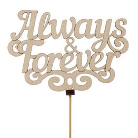 Топпер «Always & Forever»,натуральный, 11x8 см Ош