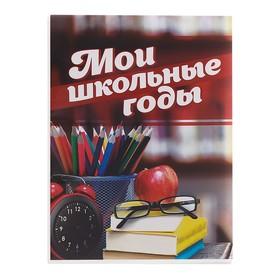 """Фотоальбом на 36 фото """"Мои школьные годы"""""""