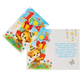 Открытка 'Мне 1 год' мишка с подарками Ош