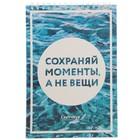"""Скетчбук на гребне """"Сохраняй моменты, а не вещи"""", А5, 40 листов"""