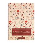 """Ежедневник """"В день 8 Марта"""", А5, 80 листов"""