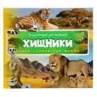 Энциклопедия для малышей «Хищники»