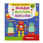 Книжка с наклейками «Роботы», серия «Найди, наклей, покажи»