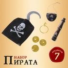 """Набор пирата """"Крюк"""", 7 предметов"""