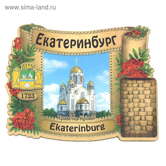 "Магнит рябинка ""Екатеринбург. Храм-на-Крови"""