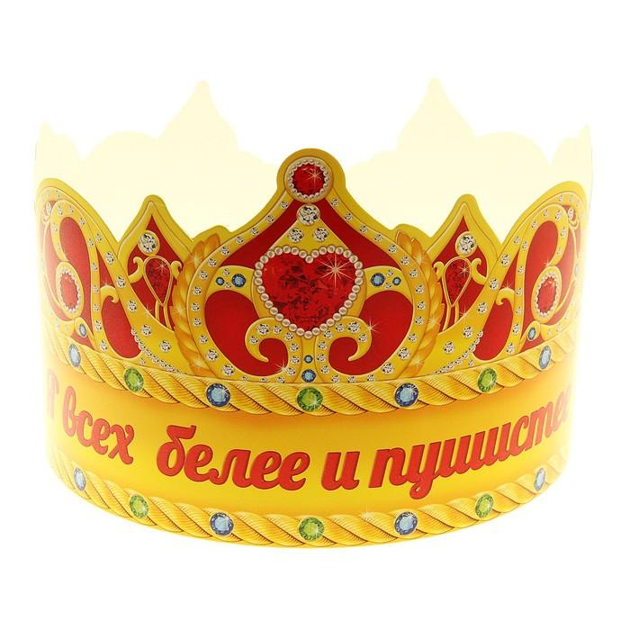 """Корона """"Я все белее и пушистее"""""""