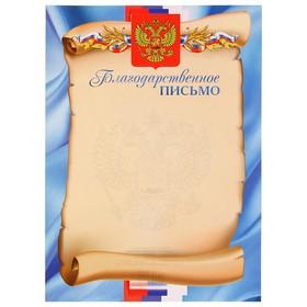 Грамота 'Универсальная' символика РФ, атлас Ош