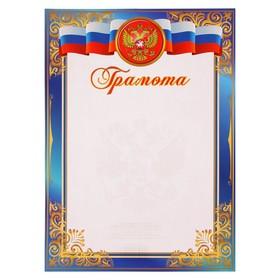 Грамота 'Универсальная' символика РФ, синяя рамка Ош
