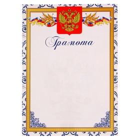 Грамота 'Универсальная' символика РФ, голубой узор Ош