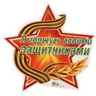 """Плакат-мини  """"Я горжусь своими защитниками"""" Звезда патриотическая."""