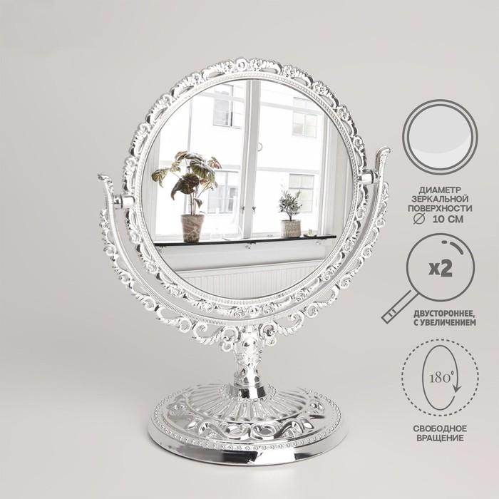"""Зеркало настольное """"Ажур"""", круглое, d=12см, двустороннее, с увеличением, цвет серебристый"""