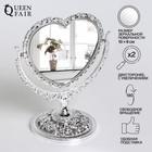 Зеркало настольное, в форме сердца, двустороннее, с увеличением, цвет серебристый