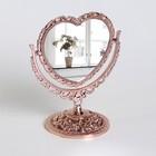 Зеркало настольное, в форме сердца, двустороннее, с увеличением, цвет бронзовый