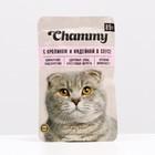 Влажный корм Chammy для кошек, кролик/индейка в соусе, пауч, 85 г