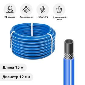 "Шланг ТЭП COLOR, морозостойкий -30 С°, d=12 мм (1/2""), 15 м, синий"