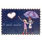 """Магнит фанера """"Я тебя люблю (пара под зонтом)"""" 6х4,5 см"""