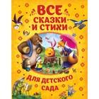 Сборники «Все сказки и стихи для детского сада»