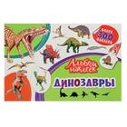 Альбом наклеек «Динозавры»