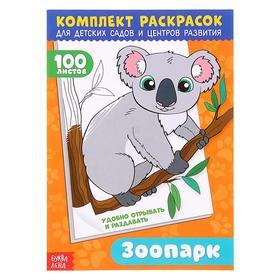 """Комплект раскрасок 100 листов """"Зоопарк"""""""