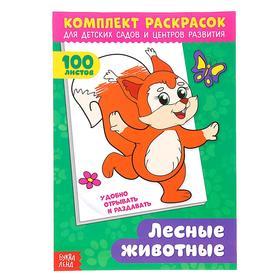 """Комплект раскрасок 100 листов """"Лесные животные"""""""