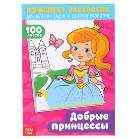 """Комплект раскрасок 100 листов """"Добрые принцессы"""""""