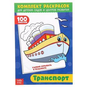 """Комплект раскрасок 100 листов """"Транспорт"""""""